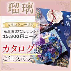 瑠璃 花菖蒲(はなしょうぶ)(15800円コース)カタログのみ【合わせて30部以上ご購入の方専用】