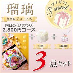 瑠璃 向日葵(2800円コース)3点セット【合わせて30部以上ご購入の方専用】