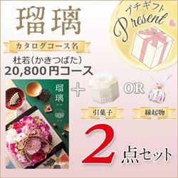 瑠璃 杜若(かきつばた)(20800円コース)2点セット【合わせて30部以上ご購入の方専用】
