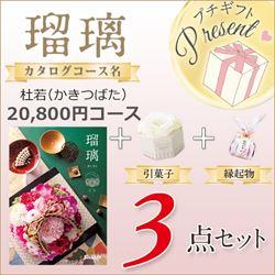 瑠璃 杜若(20800円コース)3点セット【合わせて30部以上ご購入の方専用】