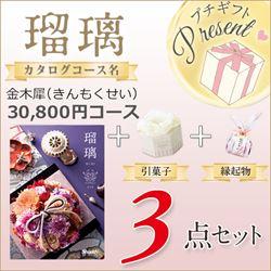 瑠璃 金木犀(30800円コース)3点セット【合わせて30部以上ご購入の方専用】