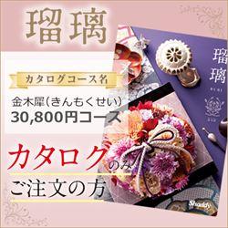 瑠璃 金木犀(きんもくせい)(30800円コース)カタログのみ【合わせて30部以上ご購入の方専用】