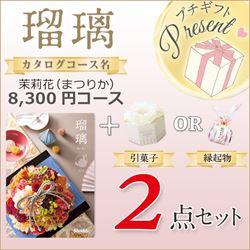 瑠璃 茉莉花(まつりか)(8300円コース)2点セット【合わせて30部以上ご購入の方専用】