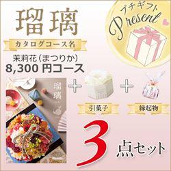 瑠璃 茉莉花(8300円コース)3点セット【合わせて30部以上ご購入の方専用】