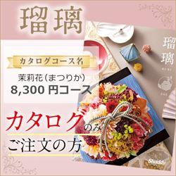 瑠璃 茉莉花(まつりか)(8300円コース)カタログのみ【合わせて30部以上ご購入の方専用】