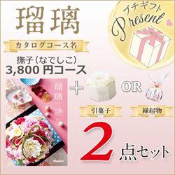 瑠璃 撫子(なでしこ)(3800円コース)2点セット【合わせて30部以上ご購入の方専用】
