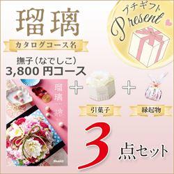 瑠璃 撫子(3800円コース)3点セット【合わせて30部以上ご購入の方専用】