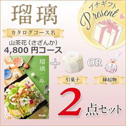 瑠璃 山茶花(さざんか)(4800円コース)2点セット【合わせて30部以上ご購入の方専用】