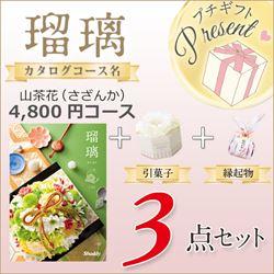瑠璃 山茶花(4800円コース)3点セット【合わせて30部以上ご購入の方専用】