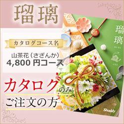 瑠璃 山茶花(さざんか)(4800円コース)カタログのみ【合わせて30部以上ご購入の方専用】