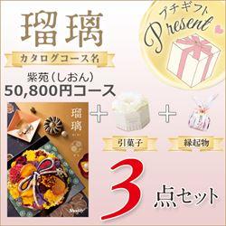 瑠璃紫苑(50800円カタログギフト)+引菓子+縁起物【さらに嬉しいプチギフト無料プレゼント付】送料無料
