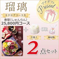 瑠璃 春蘭(しゅんらん)(25800円コース)2点セット【合わせて30部以上ご購入の方専用】