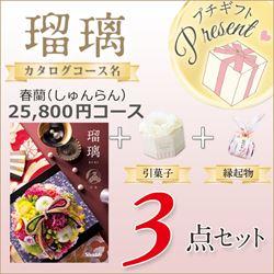 瑠璃 春蘭(25800円コース)3点セット【合わせて30部以上ご購入の方専用】