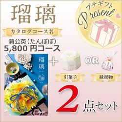瑠璃 蒲公英(たんぽぽ)(5800円コース)2点セット【合わせて30部以上ご購入の方専用】