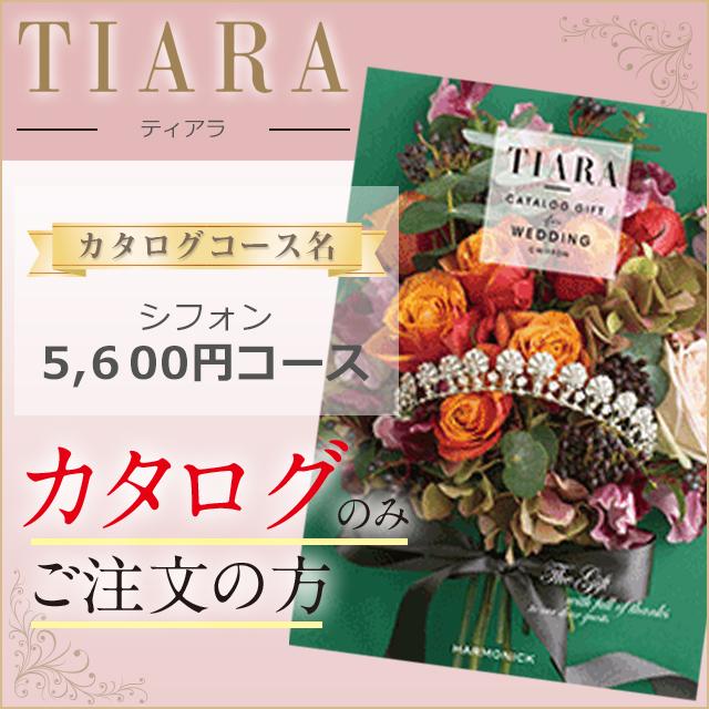 ティアラ シフォン(5600円コース)カタログのみ【合わせて30部未満ご購入の方専用】