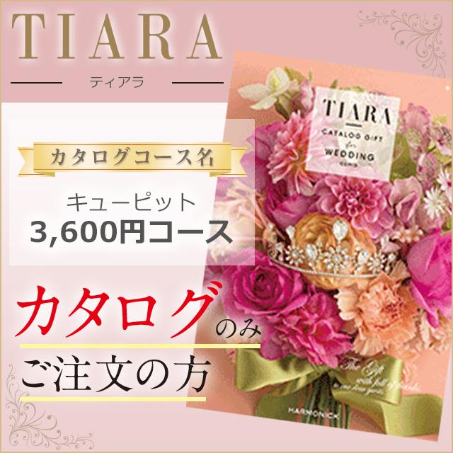 ティアラ キューピット(3600円コース)カタログのみ【合わせて30部未満ご購入の方専用】