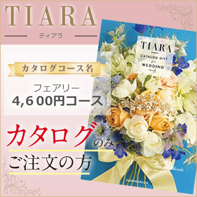 ティアラ フェアリー(4600円コース)カタログのみ【合わせて30部未満ご購入の方専用】