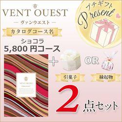 ヴァンウエストショコラ2点セット(ショコラ+引菓子or縁起物+プチギフトプレゼント)