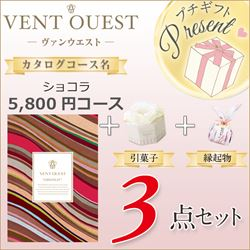 ヴァンウエストショコラ3点セット(ショコラ+引菓子+縁起物+プチギフトプレゼント)