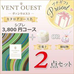ヴァンウエストシプレ2点セット(シプレ+引菓子or縁起物+プチギフトプレゼント)