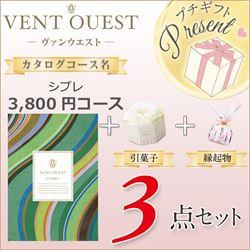 ヴァンウエストシプレ3点セット(シプレ+引菓子+縁起物+プチギフトプレゼント)