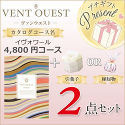 ヴァンウエストイヴォワール2点セット(イヴォワール+引菓子or縁起物+プチギフトプレゼント)