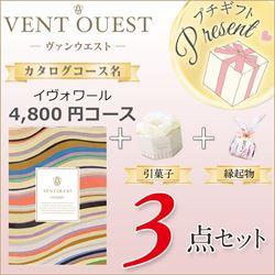 ヴァンウエストイヴォワール3点セット(イヴォワール+引菓子+縁起物+プチギフトプレゼント)