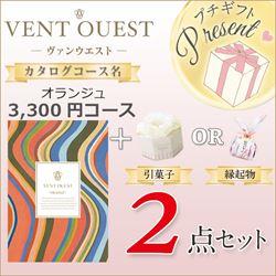 ヴァンウエストオランジュ2点セット(オランジュ+引菓子or縁起物+プチギフトプレゼント)