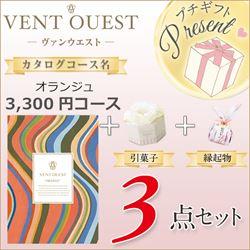 ヴァンウエストオランジュ3点セット(オランジュ+引菓子+縁起物+プチギフトプレゼント)