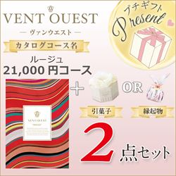 ヴァンウエストルージュ2点セット(ルージュ+引菓子or縁起物+プチギフトプレゼント)
