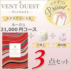 ヴァンウエストルージュ3点セット(ルージュ+引菓子+縁起物+プチギフトプレゼント)